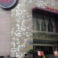 新开元大酒店(杭州莫干山路店)