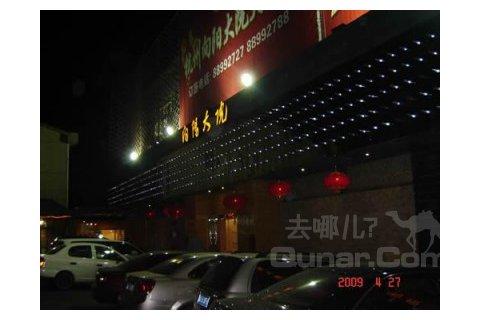 杭州向阳大院农家乐