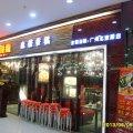 私享家连锁公寓(广州北京路金润铂宫店)