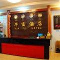 广州华富酒店