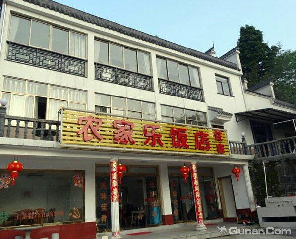 九华山风景区农家乐饭店