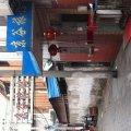 镇江京谷旅馆