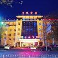 赤峰宝城宾馆