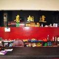 杭州西湖喜相逢旅馆