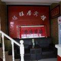 天津福旺居宾馆