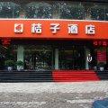 晋城桔子酒店泽州路国贸店