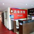 北京鸿缘旅馆