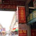 镇江温鑫旅店