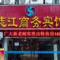 宁波志江商务宾馆