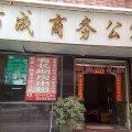 广州百成商务公寓