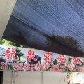 五莲龙泉宾馆
