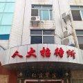 湛江人大商务酒店