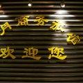 上海日月商务宾馆