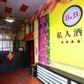四平私人B&B酒店