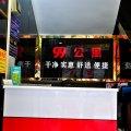 广州99公寓