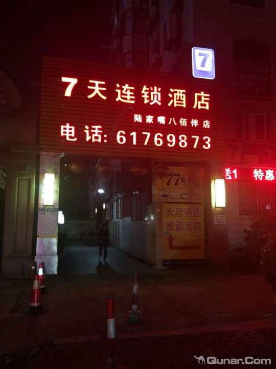 7天酒店上海陆家嘴八佰伴浦电路地铁站店