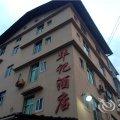 龙岩华记酒店