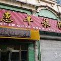 绥化惠丰旅店
