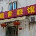 北京建晋旅馆