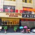 广州旭华酒店