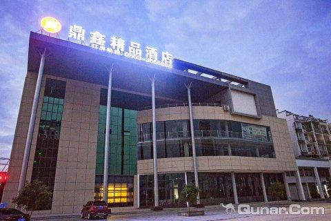 黄山鼎鑫精品酒店