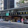 广州河源宾馆