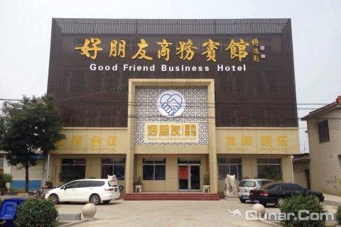 淄博好朋友商务酒店