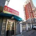 北京一力兴旅社