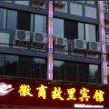 黄山歙县徽商故里宾馆