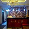 肇源锦城宾馆