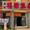 本溪县福禄旅店