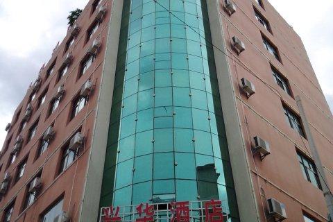 宾川兴华酒店