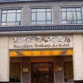 新开元大酒店(杭州四眼井店)