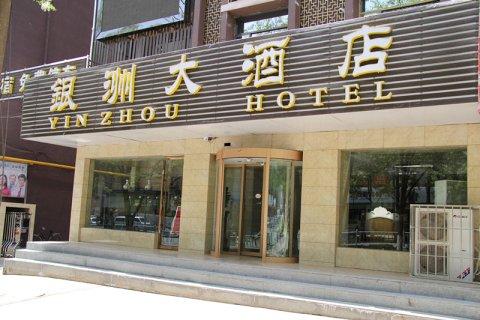 白银银洲大酒店