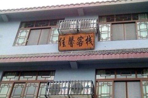 黄龙溪佳馨客栈