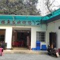 宜昌和和商旅酒店