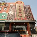 台安县大德宾馆