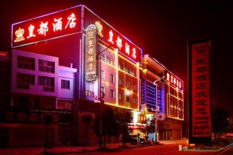 衢州皇都酒店