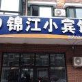 通河锦江小宾馆