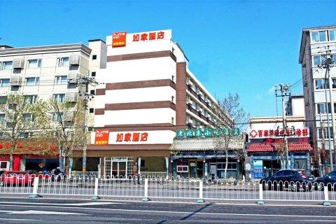 如家酒店(北京上地安宁庄东路店)