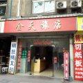 广州金天主题公寓