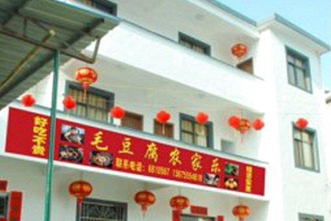 歙县深渡毛豆腐农家乐