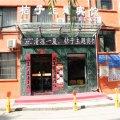 阳城桔子主题宾馆
