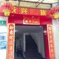 上海承兴旅馆