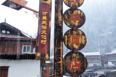 黑水兴华酒店