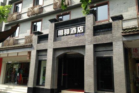 明和快捷酒店(都江堰景区店)