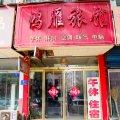 淄博安顺旅馆