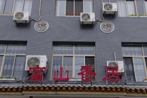 蓝田富山香居宾馆