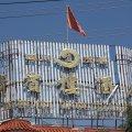 茂县贵宾楼酒店