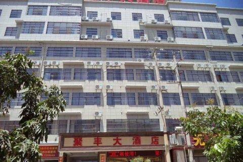 宾川聚丰大酒店